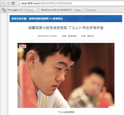 "retirednoway, ""Ding Liren, Chinese Grandmaster, currently 16th best in the world"""